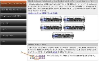 eclipse日本語化.JPG